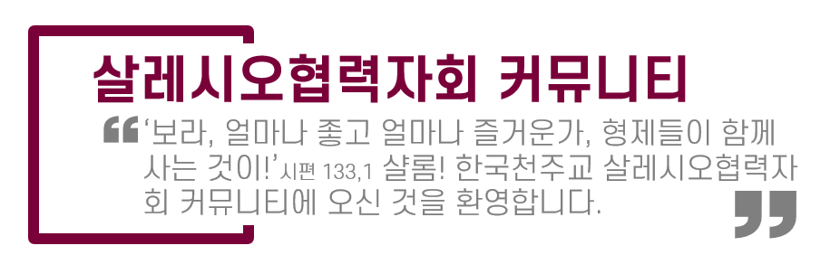 살레시오협력자회 커뮤니티_mobile